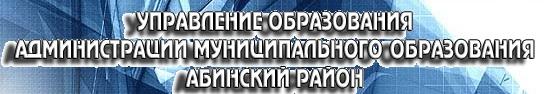 Управление образования администрации муниципального образования Абинский район