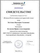 Свидетельство Вики Костенко