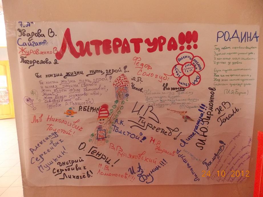 Конкурс газет в 7-8-х классах на неделе русского языка и литературы в 2012-2013 учебном году